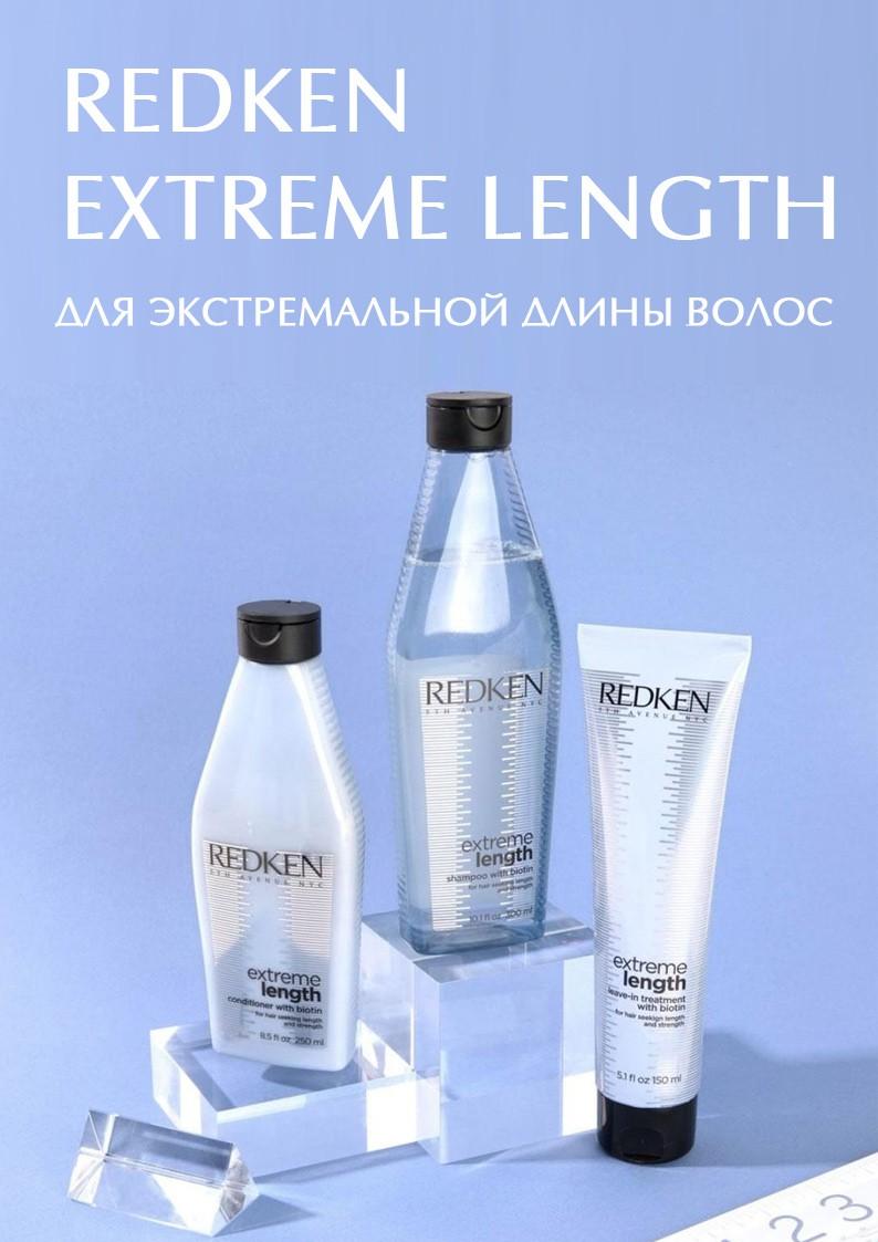Новая линия  Redken Extreme Length для экстремальной длины волос!