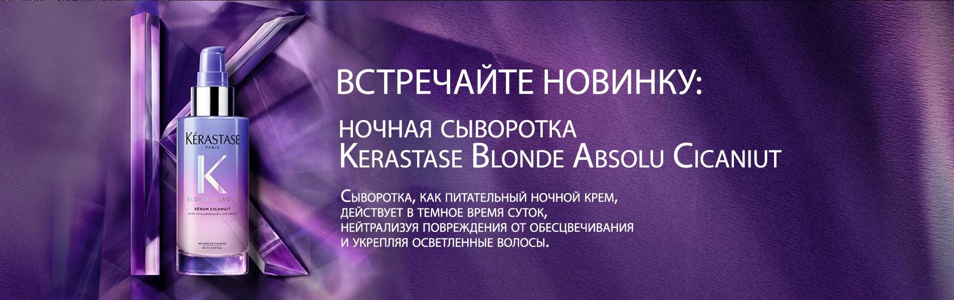Встречайте новинку — ночную сыворотку Kerastase Blond Absolu Cicanuit