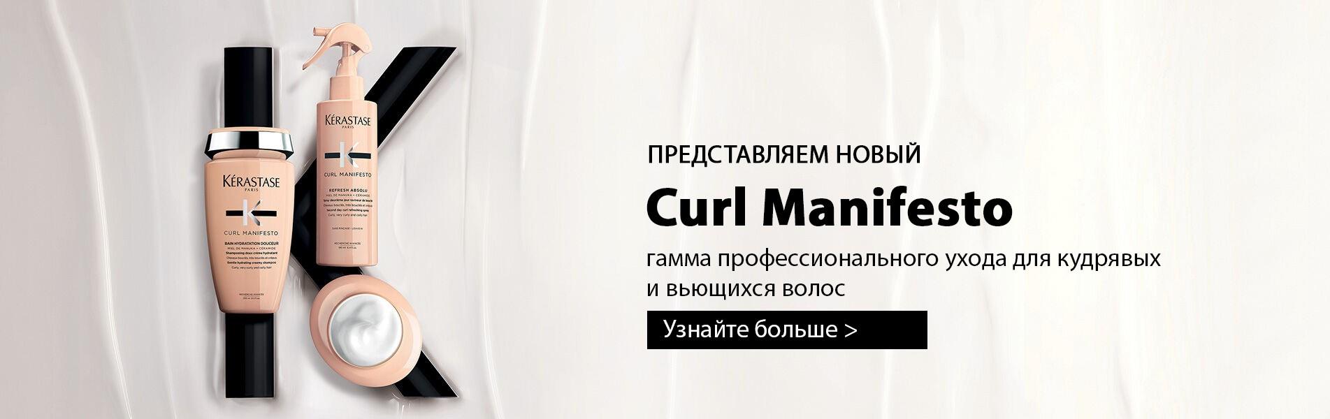 Представляем новый Kerastase Curl Manifesto для кудрявых и вьющихся волос!