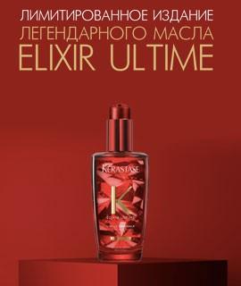 Лимитированная линия масла Elixir Ultime Rouge Edition