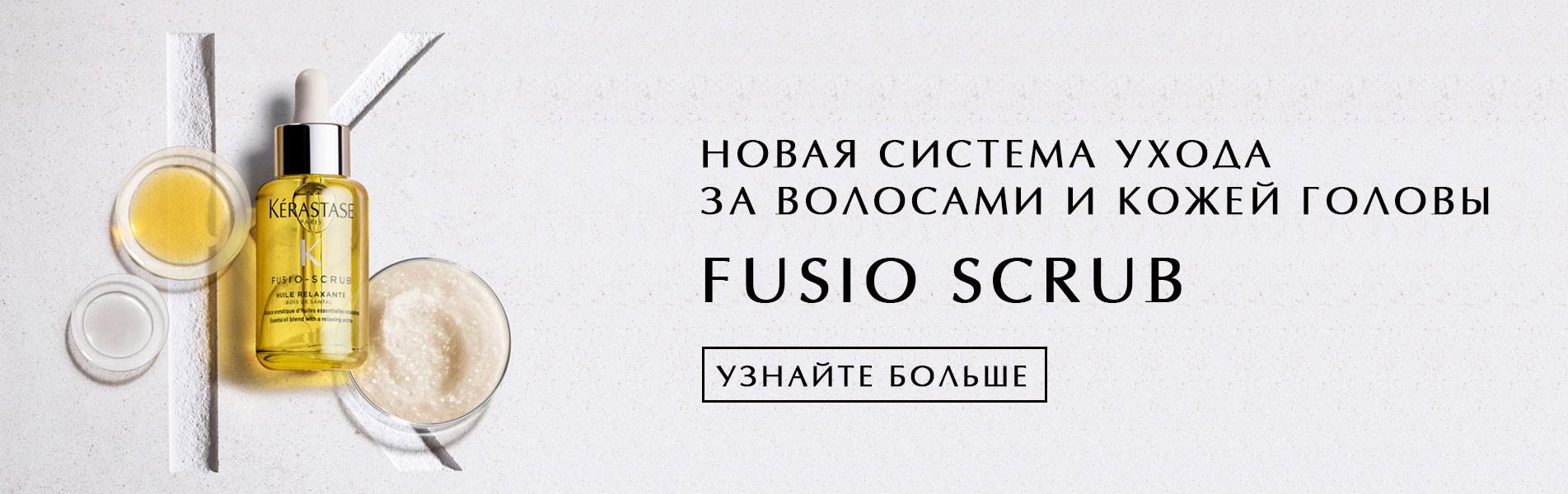 Новая система ухода за кожей головы и волосами: Kerastase Fusio Scrub