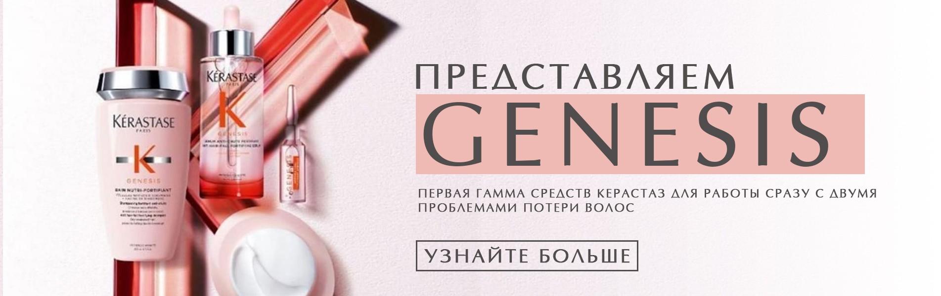 Kerastase Genesis - первая гамма средств Керастаз для работы сразу с двумя проблемами потери волос.