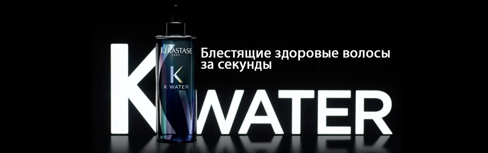 Новинка - Ламеллярный уход Kerastase K-Water