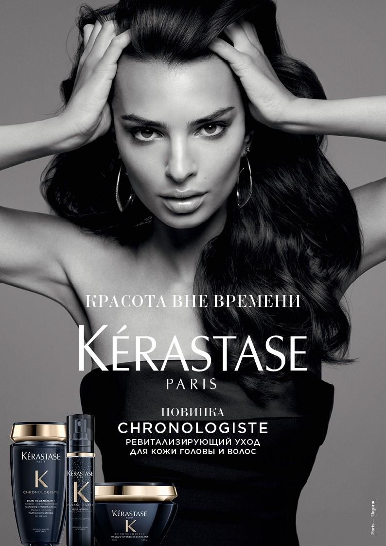 Обновлённый Kerastase Chronologiste: люксовый уход для всех типов волос!