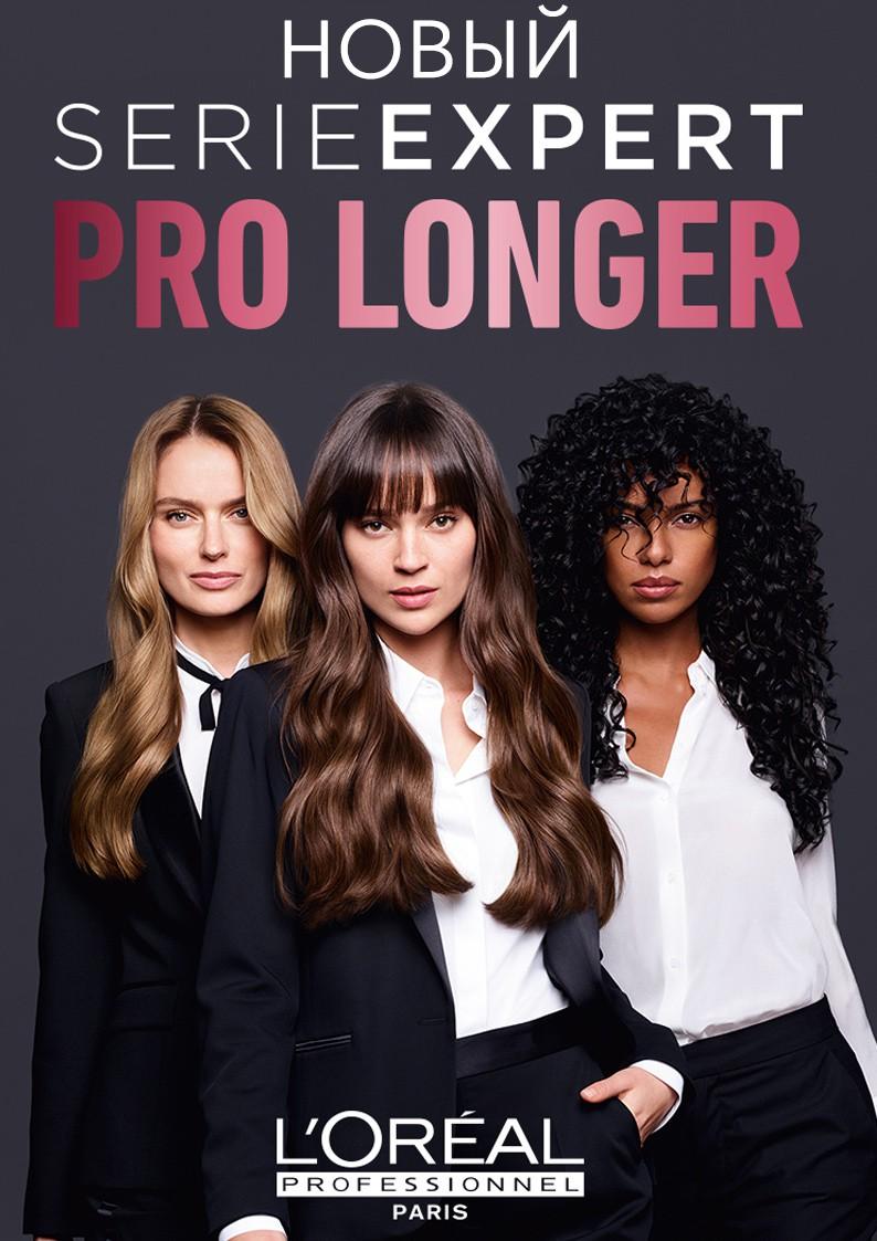 Новая линия L'Oreal Pro Longer для длинных красивых волос
